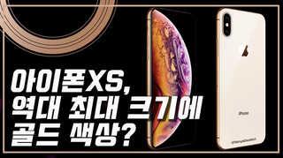[영상] 아이폰XS, 역대 최대 크기에 골드 색상?