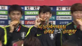 [영상구성] AG 남자 축구대표팀 금메달 걸고 '금의환향'