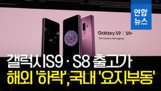 [영상] 우리만 차별?…갤럭시S8·S9 출고가, 해외선 내렸다