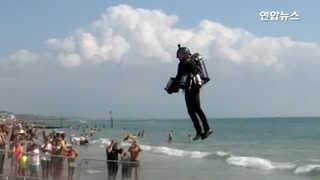 [영상] '새처럼 날아볼까'… 더 빨라진 '제트 수트'