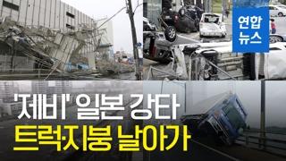 [영상] 지붕 날아가고 트럭 넘어지고…슈퍼 태풍 '제비' 일본 강타 현장