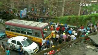 [영상] 힘없이 무너진 인도 고가도로…1명 사망, 20여명 부상