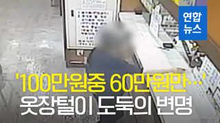 [영상] '100만 원 중 60만 원만 훔쳤어요'…양심 지켰다는 도둑의 ..