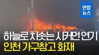 [영상] 하늘로 치솟는 시커먼 연기…인천 가구창고 화재 현장