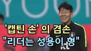 """[영상] '캡틴 손' 시대 개막…손흥민 """"리더는 성용이 형"""""""