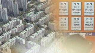 양도세 혜택 축소ㆍ신규 택지 공급…부동산대책 방향은?
