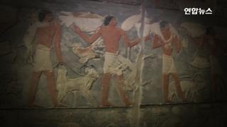 [영상] 선명한 색상이 그대로…4천300년 전 무덤은 어떤 모습?