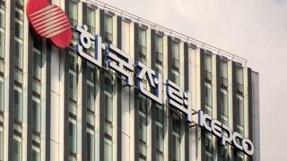 에너지 특화대학 '한전공대' 윤곽…2022년 개교