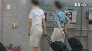 [영상] '메르스 밀접 접촉 위험'…항공사 승무원들 대책 요구