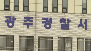 경기도 광주 중학교서 교사가 성희롱 발언