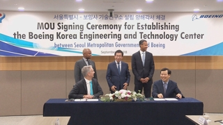 보잉사, 첨단 항공우주 R&D센터 서울에 설립 추진