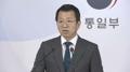Las dos Coreas abrirán una oficina de enlace conjunta en Kaesong el viernes