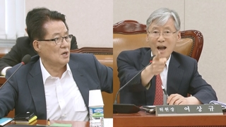 """[영상] """"당신이 판사야"""" vs """"당신이라니""""…박지원-여상규 설전"""