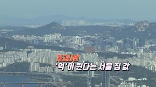 [영상구성] 서울 집 값, 이번엔 어떤 대책 나오려나
