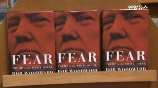 [영상] 트럼프 겨냥한 책 '공포' 베스트셀러 등극