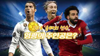 [포토무비] FIFA '올해의 선수' 영광의 주인공은?