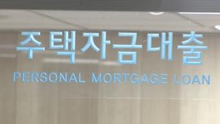 부동산 급등에 은행 주택대출 13개월만에 최대 증가