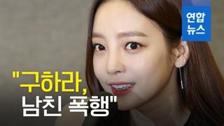 """[영상] """"구하라, 한밤중 남자친구 폭행""""…이유가?"""