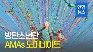 [영상] 방탄소년단, AMAs 첫 노미네이트…참석 여부는?