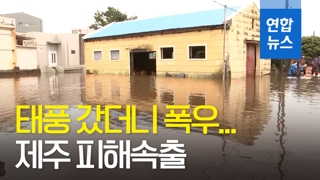 [영상] 제주에 300㎜ 넘는 폭우…기상청 예보 빗나가