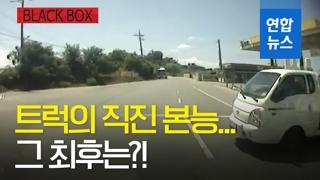 [블랙박스] 트럭의 '직진본능'…그 최후는?!