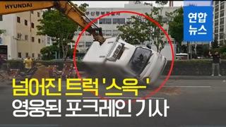 [영상] 넘어진 화물트럭, 포크레인이 '툭'나타나 '쓱' 일으켜…