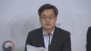 """김동연 """"집값 담합은 시장교란…규제 안되면 입법"""""""