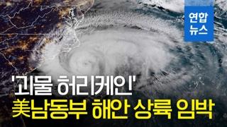 [영상] '괴물 허리케인' 미국 상륙 임박…엄청난 폭우 동반