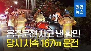 [영상] 황민 음주운전 교통사고 당시 시속 167㎞
