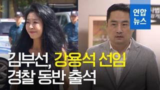 [영상] 김부선 오후 경찰 출석...변호인 강용석 대동