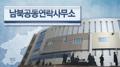 Les Corées ouvrent un bureau de liaison conjoint à Kaesong