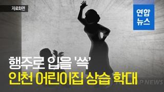 """[영상] """"행주로 원생 입을 닦고""""…인천 어린이집 학대 정황 대거 포착"""