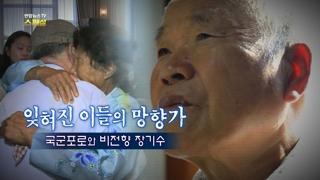 [연합뉴스TV 스페셜] 54회 : 잊혀진 이들의 망향가…국군포로와 비전향..