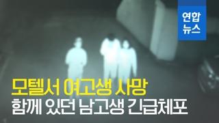 [영상] 모텔서 숨진 여고생 발견…투숙한 남학생 2명 긴급체포