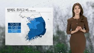 [날씨] 밤사이 전국 비…내일 아침 그쳐, 주말도 흐림