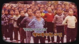[영상구성] '한국판 아우슈비츠' 형제복지원 사건