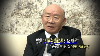 """[영상구성] 법원 """"전두환 회고록 5·18 왜곡""""…출판ㆍ배포 금지"""