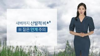 [날씨] 새벽까지 약한 비…월요일 맑고 큰 일교차