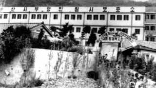 부산시, 형제복지원 인권유린 공식 사과