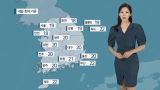 [날씨] 월요일 새벽까지 약한 비…짙은 안개 주의