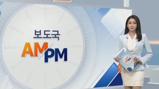 [AM-PM] 3차 남북정상회담 주요 일정 공개 外