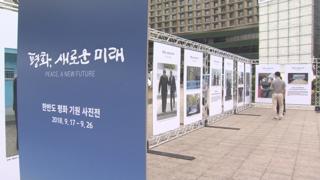 """""""한반도 평화를 바라며""""…서울 곳곳서 기념행사 풍성"""