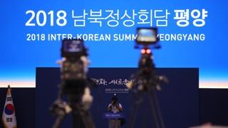 평양 남북정상회담 D-1…잠시 뒤 세부일정 공개