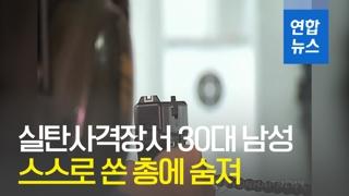[영상] 명동 실탄사격장서 30대 남성, 스스로 쏜 총에 숨져