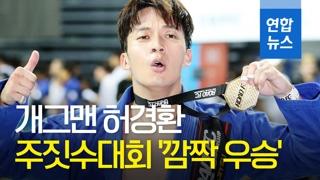 [영상] 개그맨 허경환, 로드FC 주짓수대회 '금메달' 따내