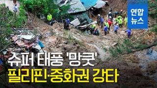 [영상] 필리핀·중화권 강타한 슈퍼 태풍 '망쿳'…위력은?