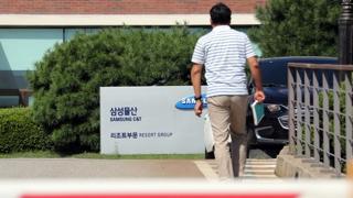검찰 '노조와해 의혹' 삼성 에버랜드 본사 압수수색