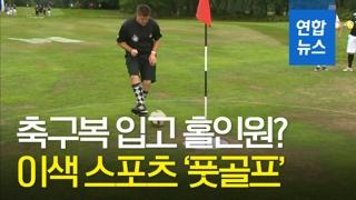 [영상] '발로하는 골프'…이색 스포츠 '풋골프'를 아시나요?