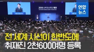 [영상] 전 세계 시선이 한반도에…DDP 취재진 2천600여명 등록