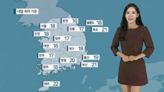 [날씨] 내일도 큰 일교차, 서울 아침 18도…제주ㆍ남해안 새벽까지 비